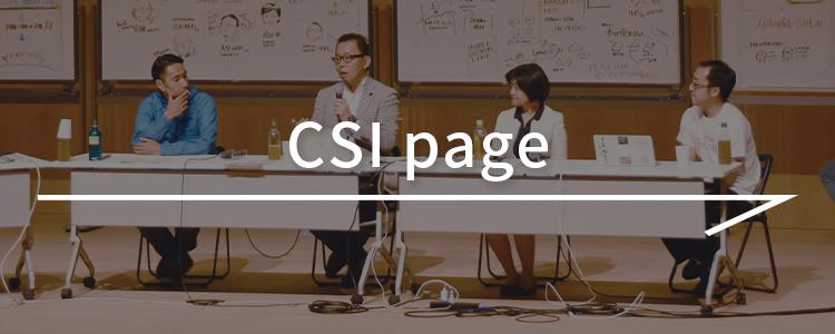 CSIのページへ