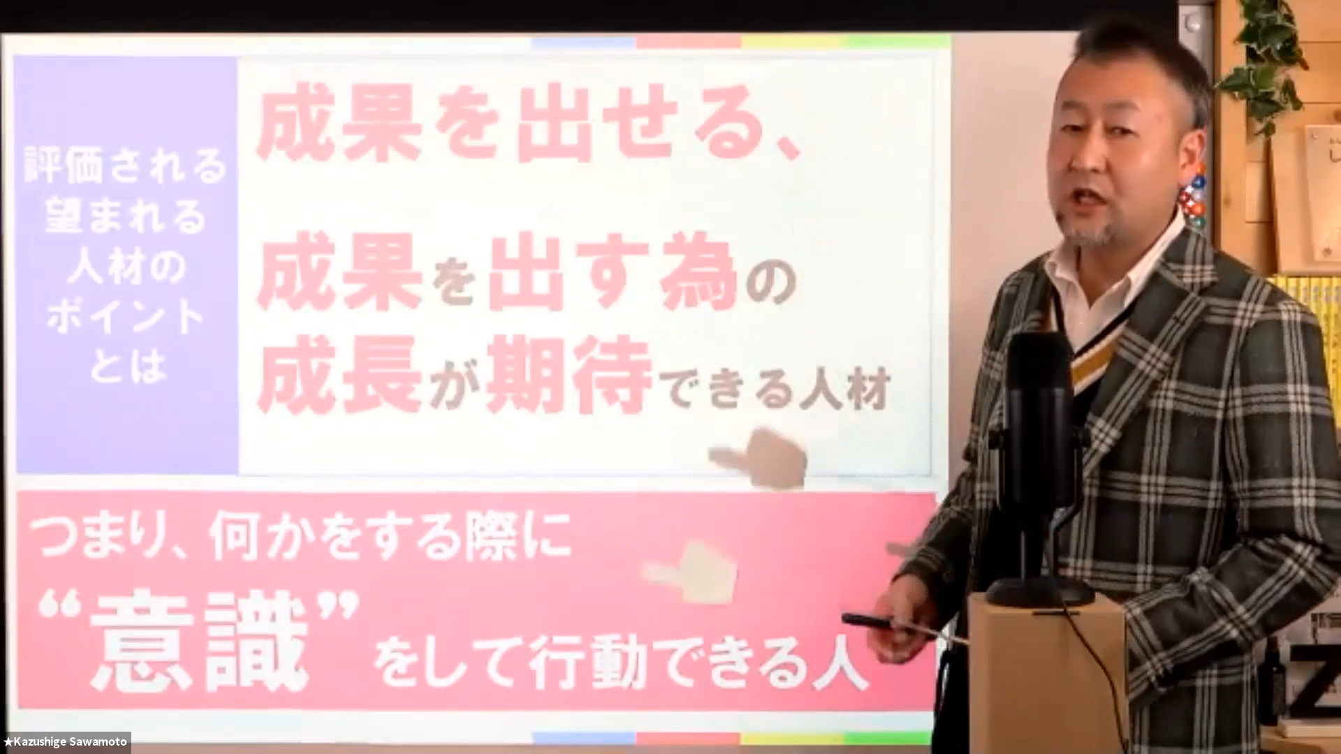 澤本講師によるレクチャーの様子です。