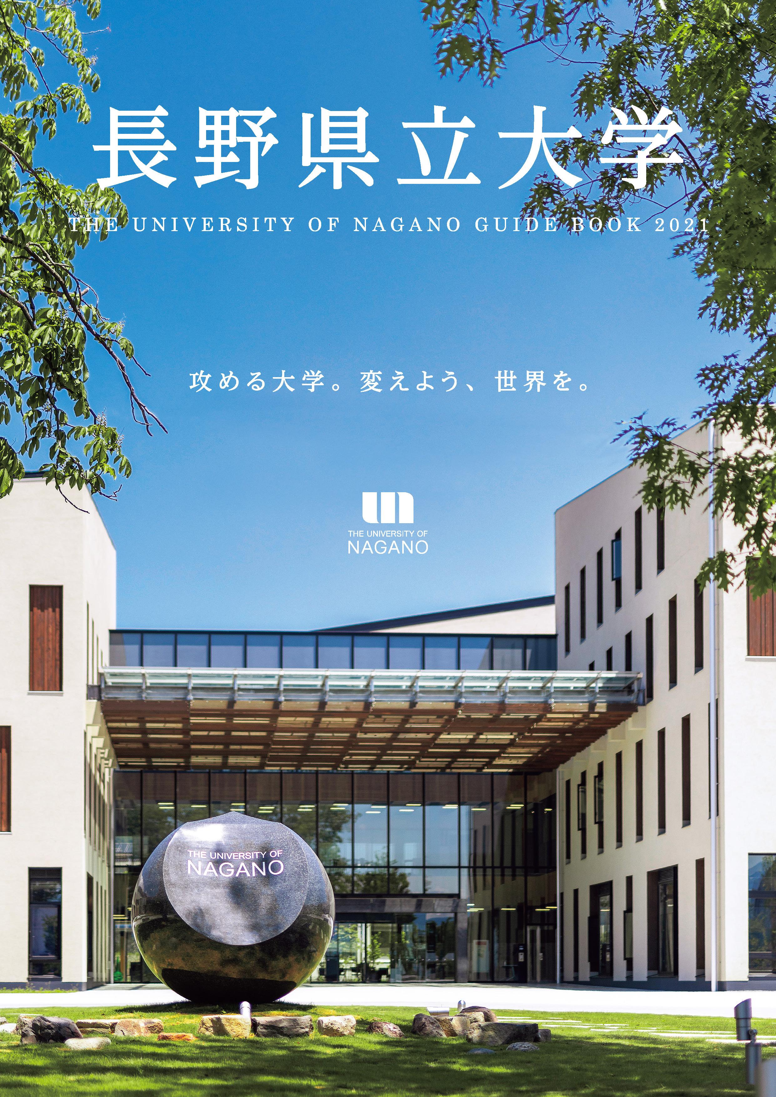 大学案内PDF版