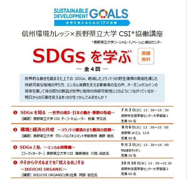信州環境カレッジ×長野県立大学CSI協働講座 SDGsを知る(全4回)