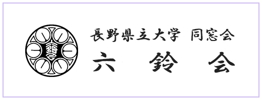 長野県立大学同窓会六鈴会