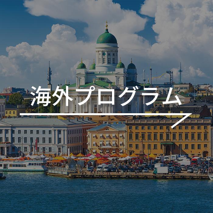海外プログラム
