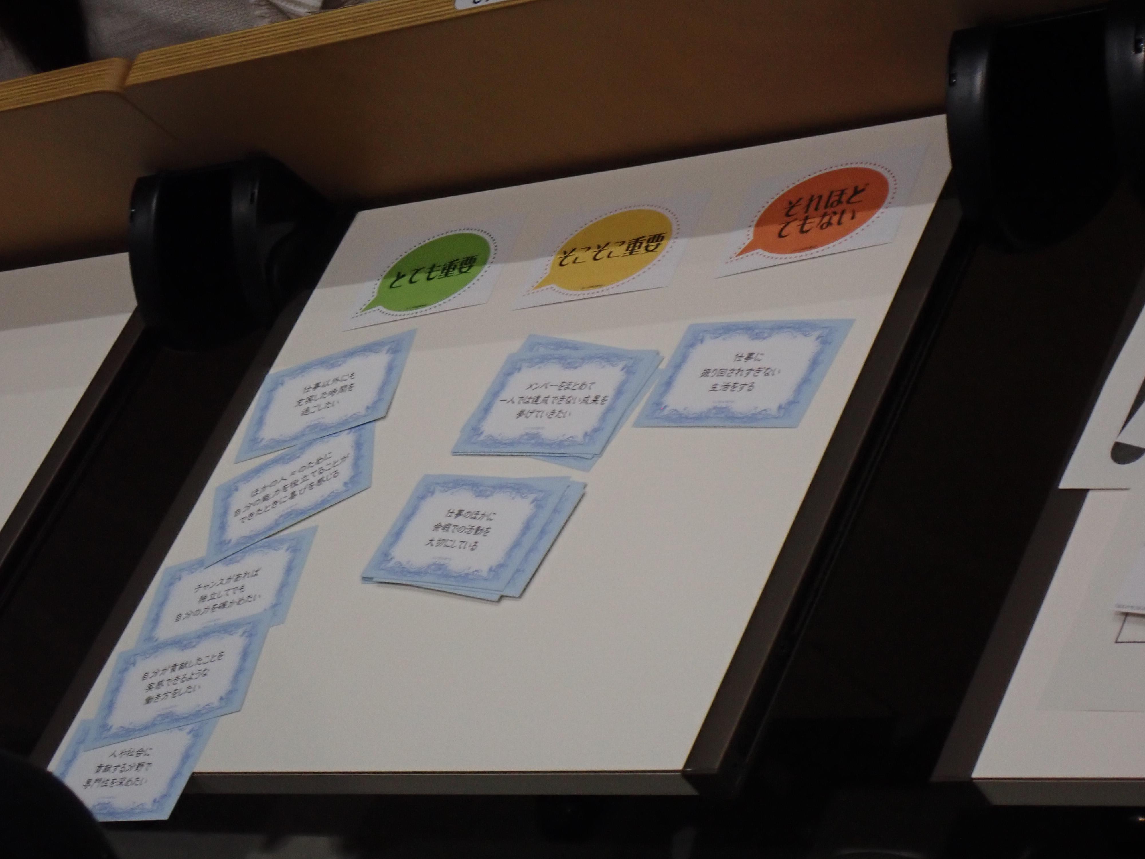 学生が、はたかちカードから自分の価値観に合う3枚を選んでいる写真