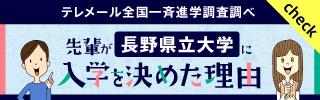 長野県立大学に入学を決めた理由