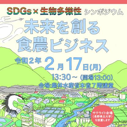 農林水産省主催 SDGs×生物多様性シンポジウム「未来を創る食農ビジネス」
