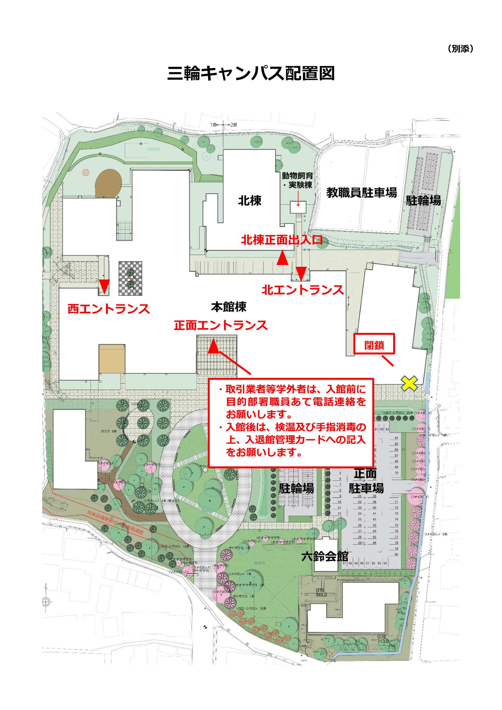 miwa campus