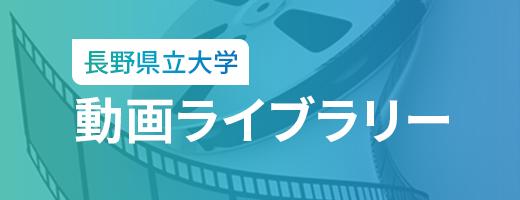 長野県立大学動画ライブラリー