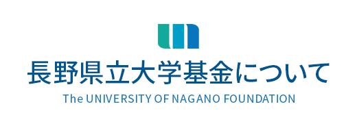 長野県立大学基金について