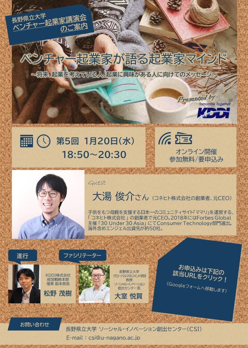 KDDI㈱との連携事業「第5回ベンチャー起業家講演会」を開催しました